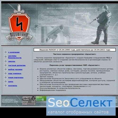 Adytant.Ru: охрана дома, выставка - охрана - http://adytant.ru/