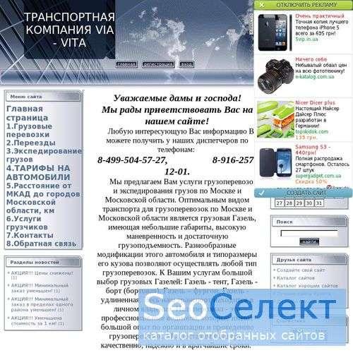 Грузоперевозка: цены, сдаю Газель - грузоперевозка - http://perevozki-gasel.ru/