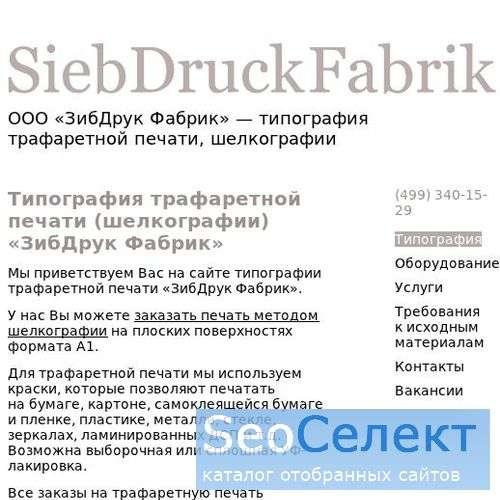 Типография шелкографии ЗибДрукФабрик - http://druckfabrik.ru/