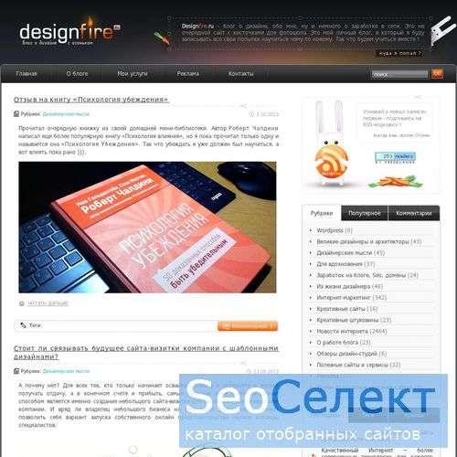 Личный блог дизайнера Ткачука Евгения - http://designfire.ru/