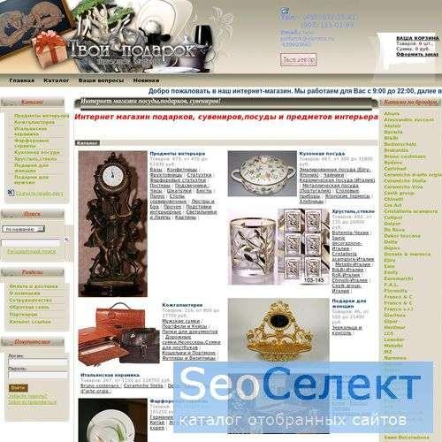 Интернет-магазин подарков - Tvoi-Podarok.ru - http://tvoi-podarok.ru/