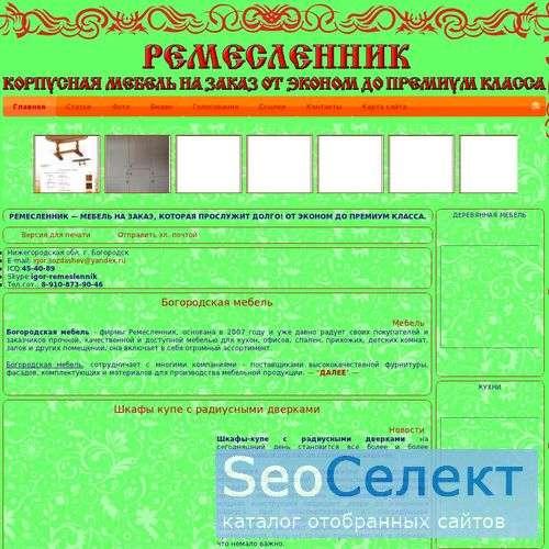 Офис - мебель и витраж - цена - на нашем сайте! - http://remeslennik-nn.ru/