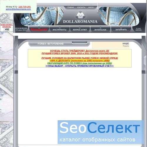 Форекс: торговые системы Forex и Форекс-бизнес - http://dollaromania.com/