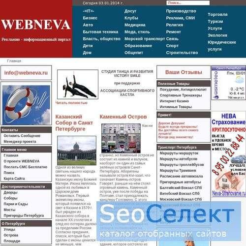 Вокзалы в СПб - ждем Вас на Webneva.ru - http://www.webneva.ru/