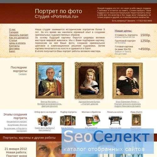 Фото-портреты людей - портретная студия - http://www.portretus.ru/