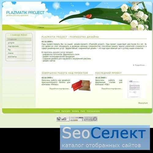 Plazmatik создание эксклюзивного дизайна визитки - http://plazmatik.ru/