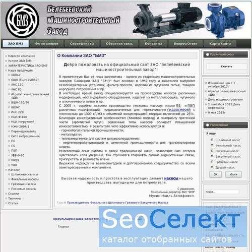 ЗАО «Белебеевский машиностроительный завод» - http://www.bmzavod.ru/