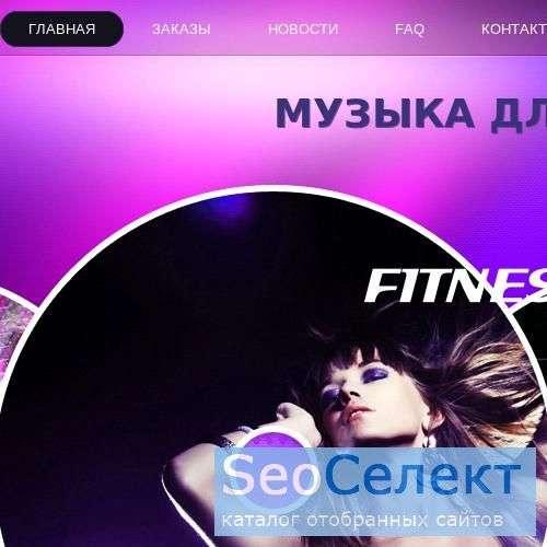 Йога: музыка, музыка и видео для аэробики - музыка - http://fitnessbeat.ru/