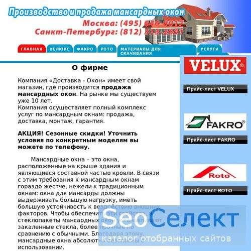 Компания Доставка-Окон - продажа мансардных окон - http://www.dostavka-okon.ru/