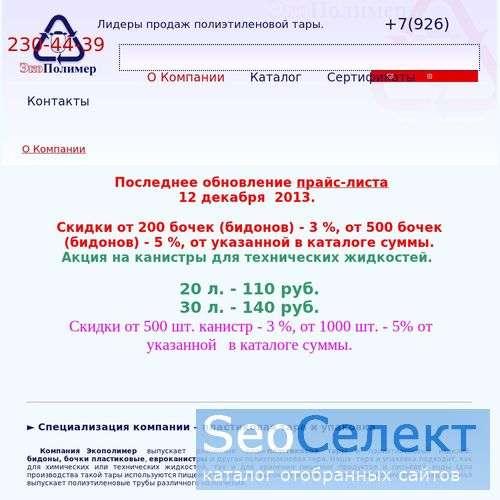 Пластиковая тара. Пластиковые трубы ПНД. - http://www.vpolimer.ru/