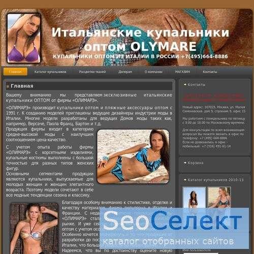 ОЛИМАРЭ: купить модный купальник и куплю купальник - http://olymare.ru/