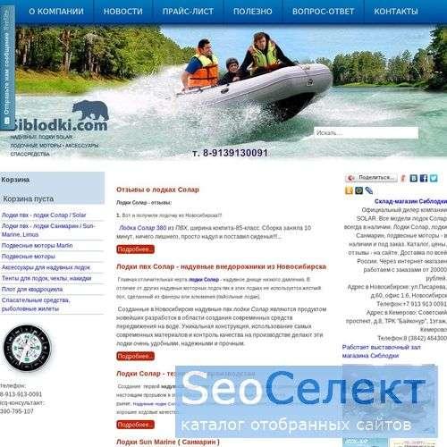 Надувные лодки: лодки Солар, лодки из ПВХ - цены - http://siblodki.ru/