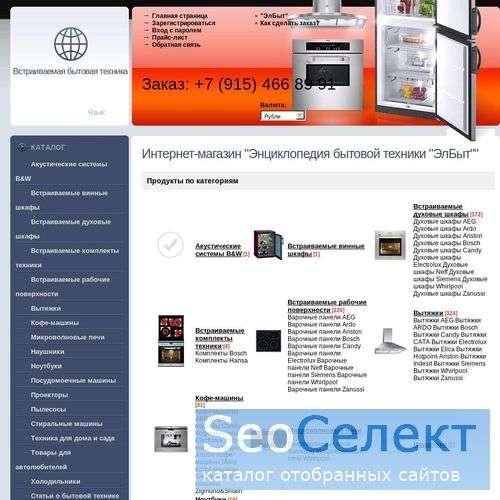 Интернет-магазин встраиваемой бытовой техники - http://www.elbyt.ru/