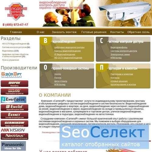 Камеры видеонаблюдения в Москве - Cameraip.ru - http://cameraip.ru/