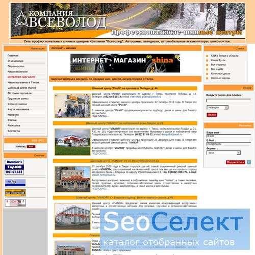 Шины и диски в Твери - http://www.vsevolod-tver.ru/
