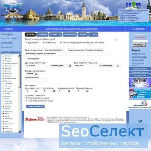 Сибирское агентство воздушных сообщений - http://www.savs.ru/