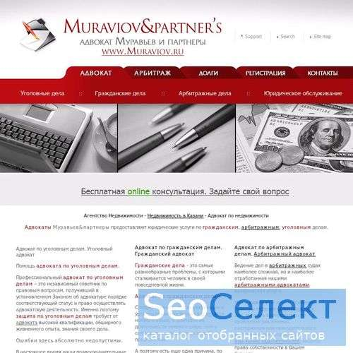 Агентство по взысканию долгов - http://muraviov.ru/