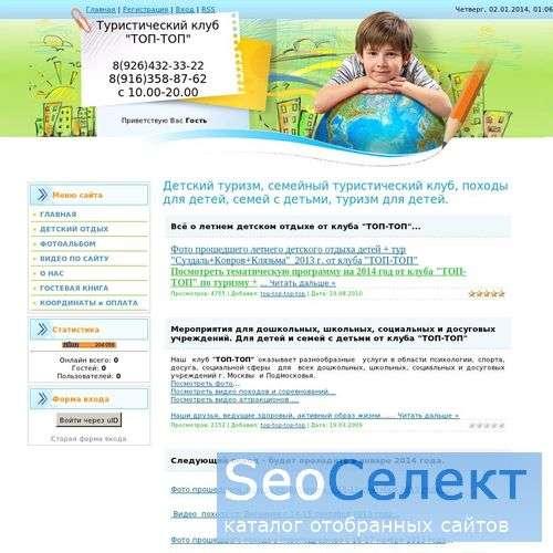Лагеря отдыха детские, туристята - с нами удобно! - http://top-top-top-top.ru/