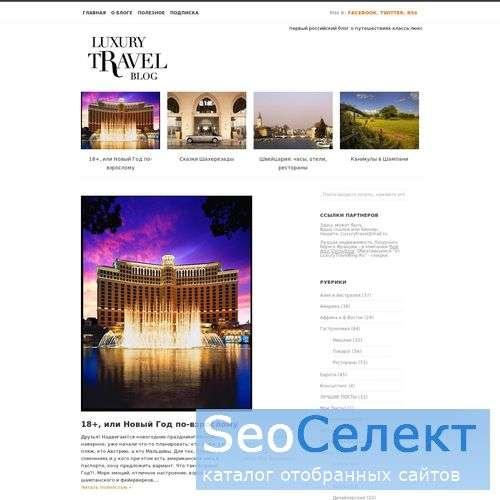 Luxury travel blog - http://luxurytravelblog.ru/
