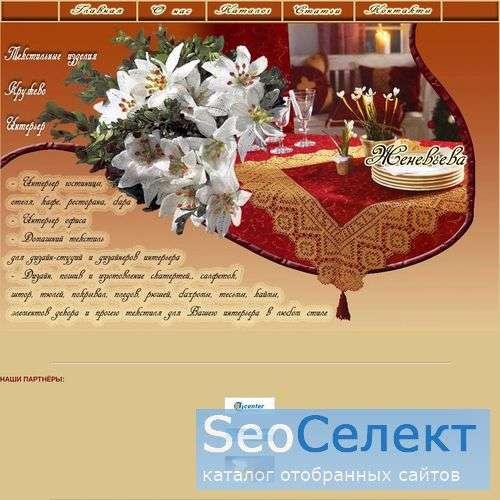 Женевьева - http://www.jenevieva.ru/