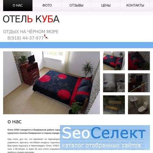 Эконом отдых на море - зайдите на Kurort-hotels.ru - http://kurort-hotels.ru/