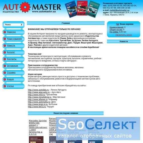 Automaster.ua - автолитература Маз - http://automaster.ua/