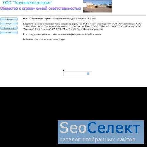 Выгрузка вагонов, аренда холодного склада - склады - http://www.ooo-tus.ru/