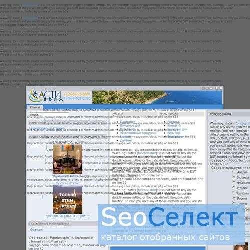 Агентство по туризму - АСТИ Вояж - http://www.asti-voyage.com/