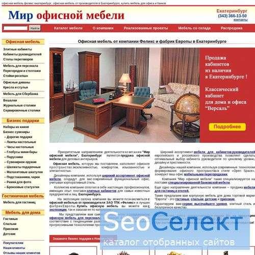 Ф-Мебель: офисная мебель высшего класса, Екатер-г  - http://www.f-mebel.ru/