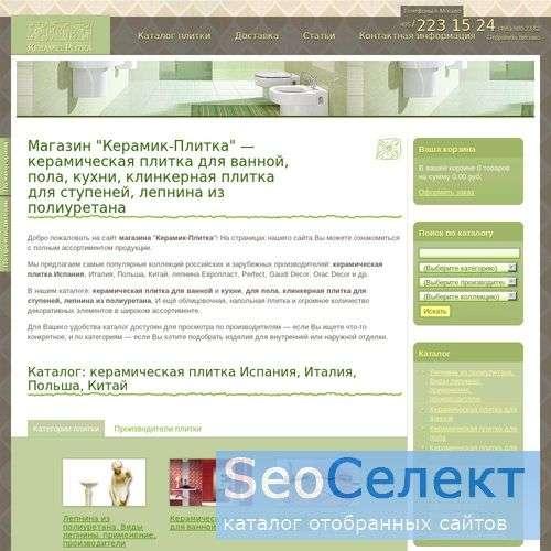Керамическая плитка - Keramic-Plitka.ru - http://www.keramic-plitka.ru/
