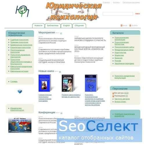 Ювенальная юстиция в России - ищите у нас! - http://www.jurpsy.ru/