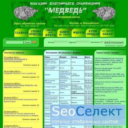 Все для охоты - Medwed-Hunt.ru - http://medwed-hunt.ru/