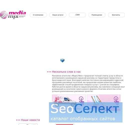 Услуги полиграфии, бортовая реклама - в Сочи! - http://ra-mediamix.ru/