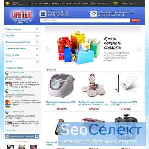 SuperTeh.Ru — интернет-магазин современной бытовой - http://superteh.ru/