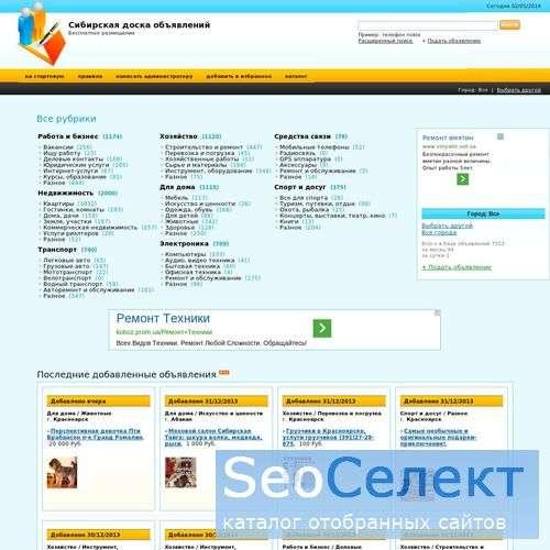 Сибирская доска объявлений - http://sib-boards.com/