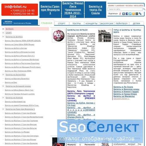ИНТЕРБИЛЕТ - http://www.inter-bilet.ru/