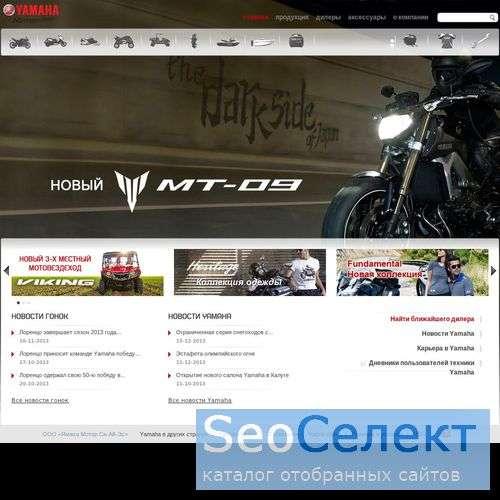 Yamaha Motor CIS (Россия) - http://www.yamaha-motor.ru/