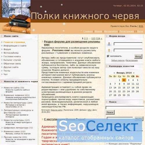 BookWorms.ru: фентези: книги, фэнтези в Москве - http://bookworms.ru/