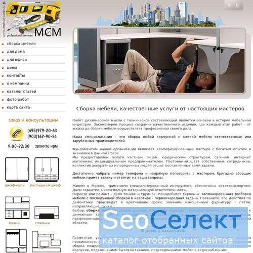 Мебельный сервис - профессиональная сборка мебели - http://www.ofmebel-sborka.ru/