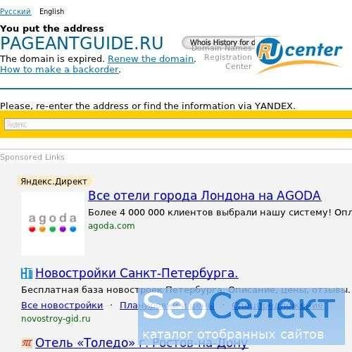 Конкурсы красоты России и мира - PageantGuide.ru - http://www.pageantguide.ru/