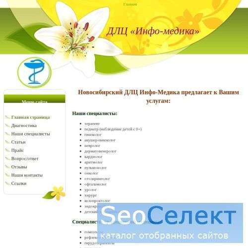 Лечебно оздоровительный массаж - на Info-medika.ru - http://www.info-medika.ru/