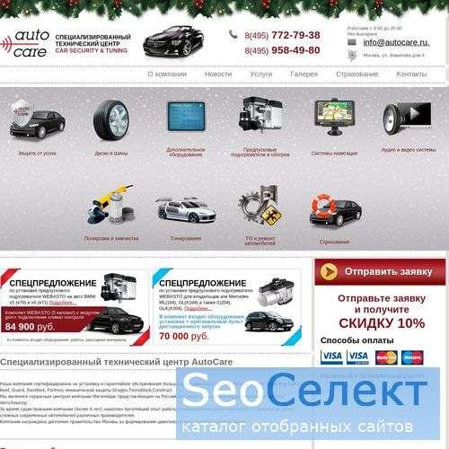 Установка Black Bug - на Autocare.ru - http://www.autocare.ru/