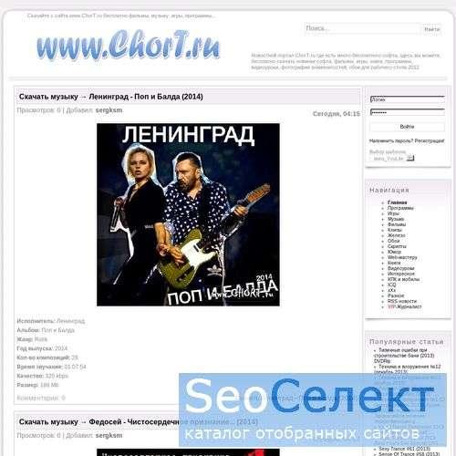 Качайте музыку, фильмы и другие файлы на Chort.ru - http://chort.ru/