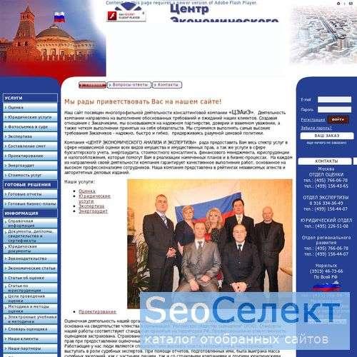 Оценка авто и банкы: оценка - оценка - http://www.ceae.ru/