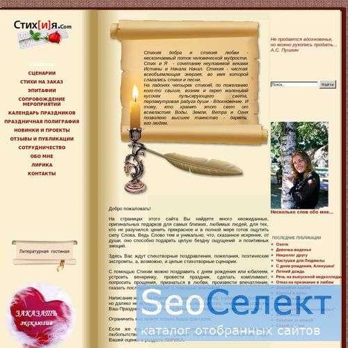 Стихи на заказ - http://stihiya.com/