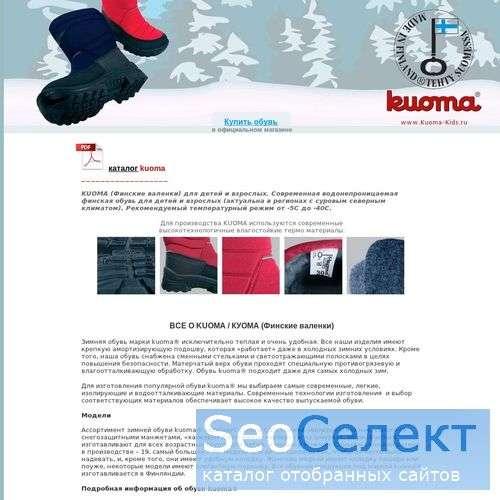 Kuoma финске валенки - интернет магазин - http://www.kuoma-kids.ru/