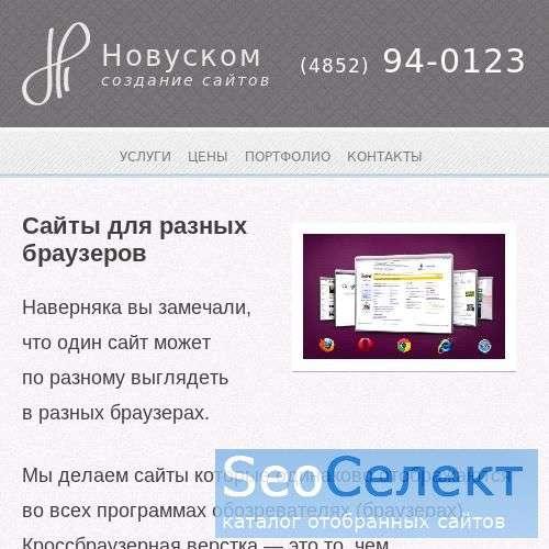 Создание сайтов - http://www.novuscom.ru/