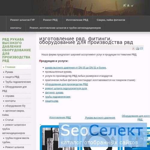 На сайте Rvdlab.ru: гидравлические шланги фиттинги - http://rvdlab.ru/