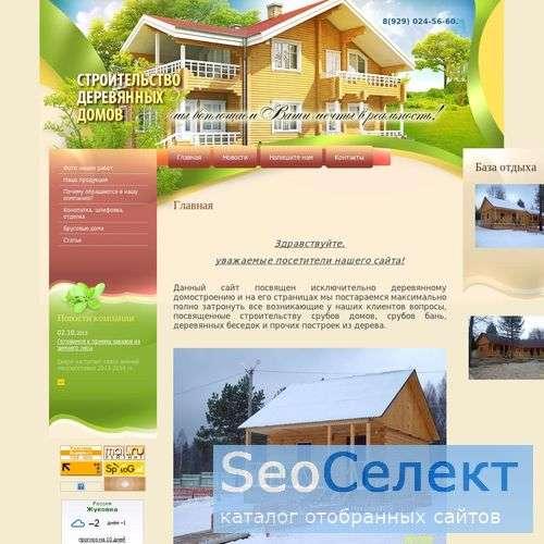 Срубы бань дач домов из профилированного бруса - http://srub-bryansk.ru/