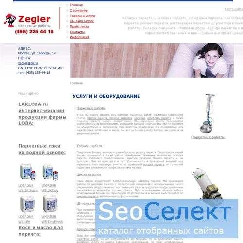 Укладка плитки на полу - подробнее на Zegl.ru - http://www.zegl.ru/